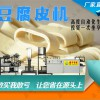 江苏畅销千张机的品牌 小型自动千张百叶机 自动化生产