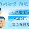 寄快递到台湾,哪家好,哪家便宜,可以代收货款