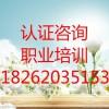 高邮ISO9001认证