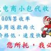 深圳/东莞/大陆到台湾跨境电商小包代收款