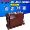 10kv户内高压电流互感器LZZBJ9-10单绕组5A-600A5高压电流互感器