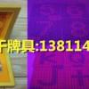 呼和浩特专卖13811425067炸金花专用看牌隐形眼镜