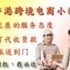 香港电商小包代收货款,深圳集运到香港派送到门