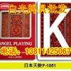 西站有卖看透扑克牌透视隐形眼镜137O1O北京77O6O