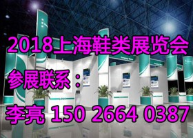 2018上海定制鞋博会