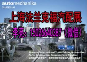 2018年上海汽车红永利网址58送58 元件设备展