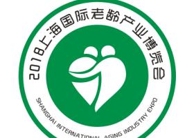 2018年上海国际老龄产业博览会