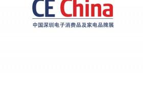 2018中国深圳电子消费品展