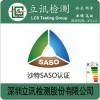 深圳立讯检测**SASO认证 INTERTEK认证咨询办理电话15521820227