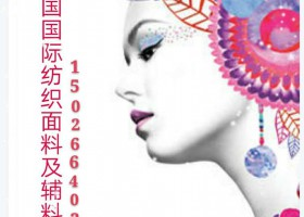 2018中国(上海)国际纺织面料及辅料博览会(上海纺织展)