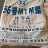 56号优等品MTM石蜡用途及使用方法价格