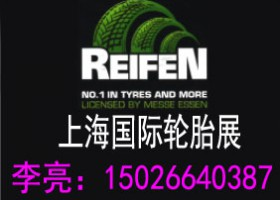 2018年上海国际汽车轮胎工业展