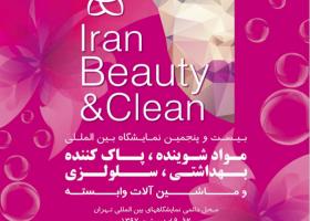 2018年第25届伊朗美容及清洁用品展