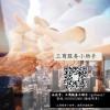北京以及各地区资金验资等业务办理