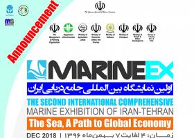 2018年第2届伊朗国际海事展