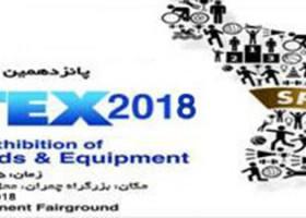 2018年伊朗健身器材及体育展