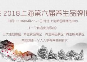 2018(上海)第26届经济产业创业加盟博览会