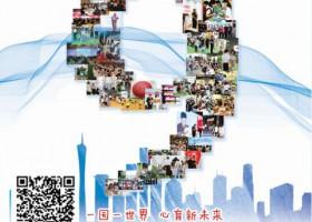 2018年第九届华南国际幼教展