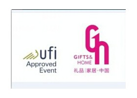 2018中国深圳国际礼品及家庭用品展览会