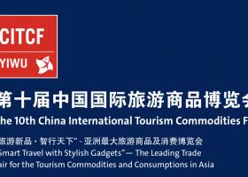 2018第十届中国国际义乌旅游商品博览会