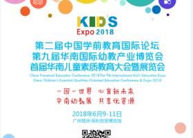 2018第二届中国学前教育国际论坛暨第九届华南国际幼教产业博览会