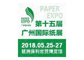 2018年第十五届广州国际纸业展