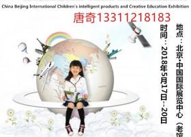 2018年第二十一届科博会-中国北京国际少儿创客教育展览会