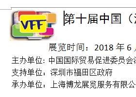 2018第十届深圳国际品牌特许加盟展暨餐饮产业链及配套服务博览会