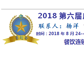 2018第六届广州国际餐饮连锁加盟展览会暨餐饮食材火锅展