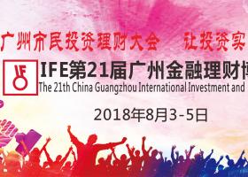 2018第21届广州理财博览会(IFE)