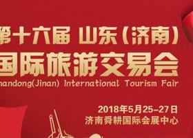 2018山东(济南)国际旅游交易会