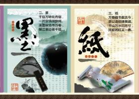 2018北京文房四宝展销会