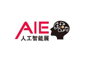2018年中国广州国际人工智能展AIE 2018