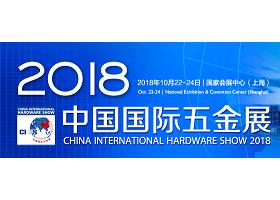 2018中国国际五金展