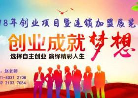 2018第二十六届中国国际经济产业加盟品牌博览会