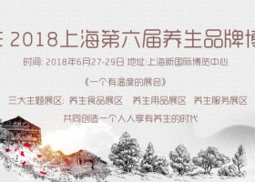 2018第六届中国营养健康产业品牌博览会