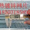 热销镀锌网片-镀锌网片规格-镀锌网片厂家-质量好价格低