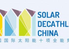 SDC2018中国国际太阳能十项全能竞赛-太阳能应用大会暨展览会