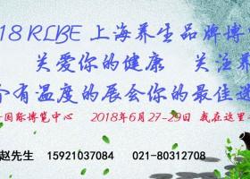 RLBE2018上海第六届科学养生及智能健康服务博览会(一个有温度的展会)