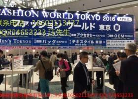 2018日本东京国际服装服饰展览会