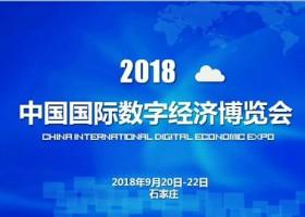 2018国际数字经济博览会