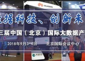 2018年第三届中国大数据博览会