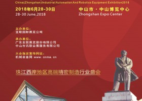 2018第四届中国(中山)工业自动化及机器人装备展览会