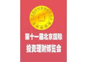 2018第十一届北京国际金融投资理财博览会