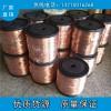 供应T2紫铜线 高导电裸铜丝 无氧铜线现货规格全可零售