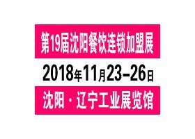 2018第十九届中国沈阳国际餐饮连锁加盟展览会