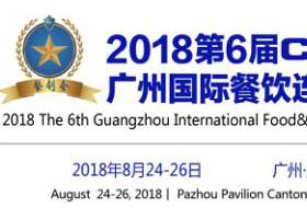 2018第六届中国广州餐饮连锁加盟展览会