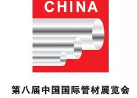 2018中国上海国际管材展览会