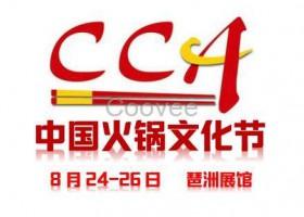 2018年中国广州火锅加盟展览会