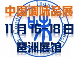 2018第十四届广州国际调味品展览会